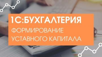 InfoSoftNSK: Формирование уставного капитала в 1С Бухгалтерия 8.3.