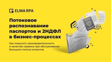 ELMA: Потоковое распознавание паспортов и 2НДФЛ в бизнес-процессах - видео