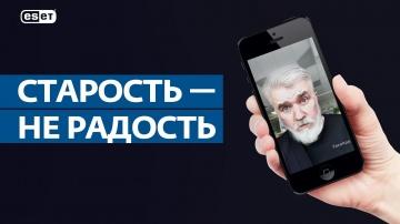ESET Russia: Осторожно мошенники - «FaceApp» или как не поседеть наяву