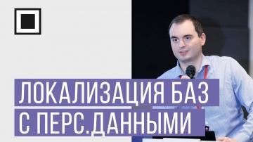 Экспо-Линк: Выполнение требований законодательства РФ о локализации баз с персональными данными