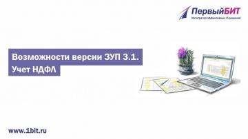 1С:Первый БИТ: Учет 6 - НДФЛ в ЗУП 3.1