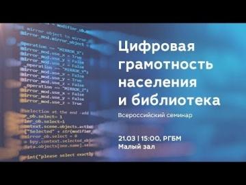 Цифровизация: Всероссийский семинар «Цифровая грамотность населения и библиотека» - видео