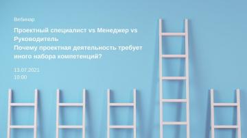 Проектная ПРАКТИКА: Проектный специалист vs Менеджер vs Руководитель.