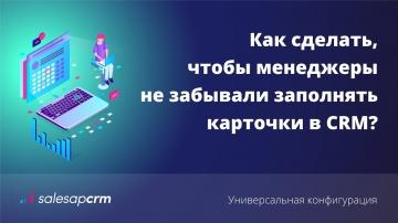 Как сделать, чтобы менеджеры не забывали вносить данные в CRM? Работа в CRM-системе SalesapCRM
