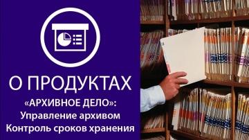 ЭОС: Управление архивом. Контроль сроков хранения