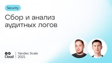 Yandex.Cloud: Сбор и анализ аудитных логов - видео