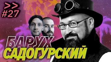 DevOps: Барух Садогурский — DevOps не человек, переписать на Rust, уехать в Калифорнию — Мы обречены