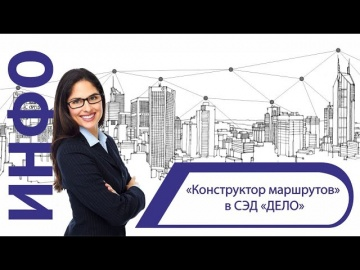 ЭОС: «Конструктор маршрутов» СЭД «ДЕЛО» - видео