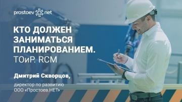 Простоев.НЕТ: Кто должен заниматься планированием. ТОиР. RCM. Управление надежностью оборудования. Т