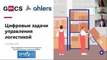GMCS: Цифровые задачи управления логистикой, GMCS, Алерс, 8.10.2020 - видео