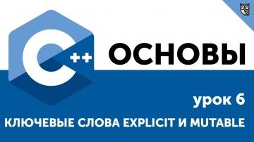 LoftBlog: Основы ООП C++. Урок 6. Ключевые слова explicit и mutable - видео