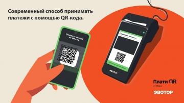 Эвотор: Плати QR на терминалах Эвотор - видео