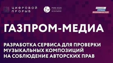 Цифровой прорыв: ГАЗПРОМ-МЕДИА - видео