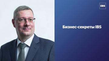 IBS: Александр Саксин: бизнес-секреты IBS