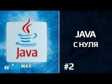 J: JAVA с нуля | Урок #2. Установка среды разработки - видео
