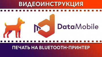 СКАНПОРТ: DataMobile: Урок № 25. Печать этикеток на Bluetooth принтер