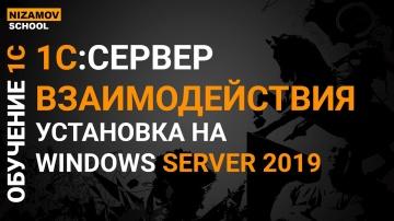 Разработка 1С: 1С сервер взаимодействия. Установка на windows server 2019 - видео