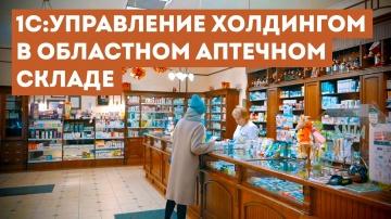 1С-Рарус: 1С-Рарус автоматизировал АО «Областной аптечный склад» на базе 1С:Управление холдингом