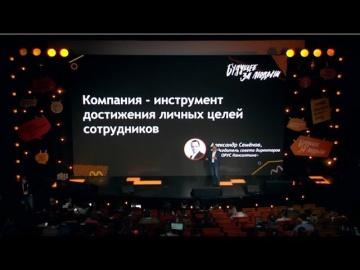 КОРУС Консалтинг: Компания - инструмент для достижения личных целей сотрудников. Александр Семёнов