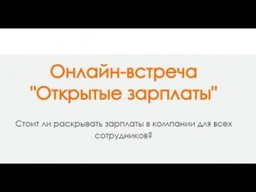 DevOps: Вебинар: Открытые зарплаты в бирюзовых компаниях (Ойл Энерджи, SrumTrek, Вкусвилл) - видео