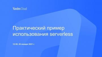 Yandex.Cloud: Практический пример использования serverless - видео