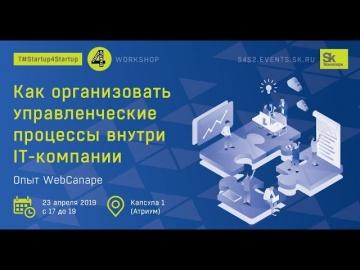 Technopark: как организовать управленческие процессы внутри ИТ компании