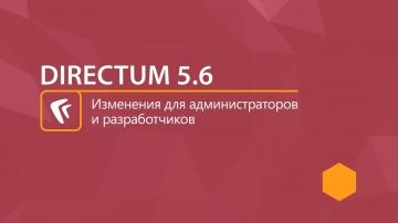 Directum: DIRECTUM 5.6. Изменения для администраторов и разработчиков