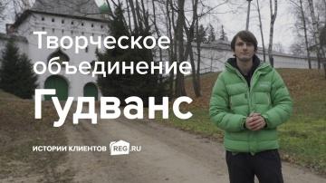 REG.RU: Истории клиентов REG.RU: Гудванс - видео