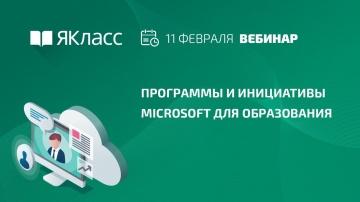 Я Класс: вебинар «Программы и инициативы Microsoft для образования» - видео