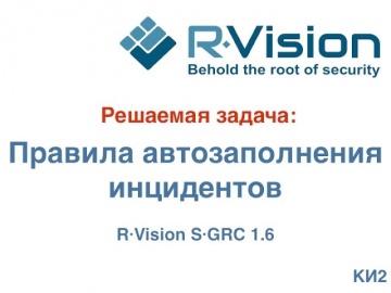 Кейс: правила автозаполнения инцидентов в R-Vision SGRC 1.6