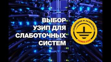 АСУ ТП: Выбор УЗИП для слаботочных систем: телекоммуникации, автоматизация, безопасность. - видео