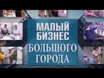Малый бизнес большого города о Технопарке Санкт-Петербурга
