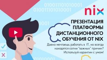 DevOps: Презентация платформы дистанционного обучения от NIX - видео