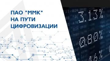 """Цифровизация: ПАО """"ММК"""" на пути цифровизации - видео"""