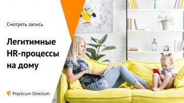 Directum: Practicum Directum: Легитимные HR-процессы на дому