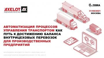 AXELOT: Автоматизация процессов управления транспортом для производственных предприятий