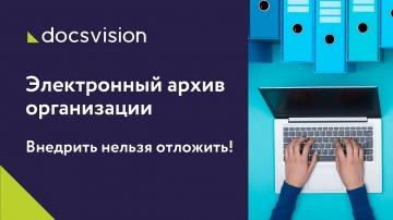 Docsvision: Электронный архив организации. Внедрить нельзя отложить!