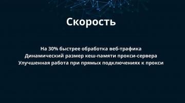 Айдеко: Шлюз безопасности Ideco ICS 7.4