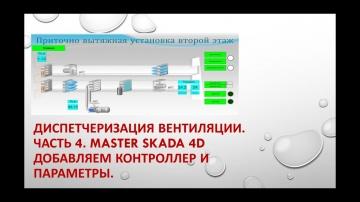 SCADA: Диспетчеризация вентиляции. Часть 4. MasterSkada4D. Добавляем контроллер и параметры. - видео