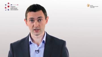 АИВ: Лекция 8. «Сети связи в цифровой экономике» - видео