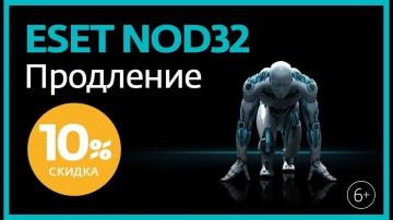 Как активировать продление ESET NOD32