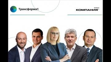 #Трансформа1: онлайн-саммит «B2C-трансформация. Умрёт ли оффлайн в пандемию?» - видео