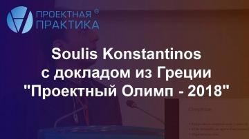 Проектная ПРАКТИКА: Soulis Konstantinos «Со-финансируемые программы Греции и Евросоюза»