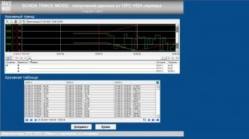 SCADA: OPC HDA: доступ к историческим архивам через OPC HDA - видео