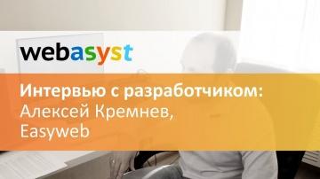 Webasyst: Интервью с руководителем студии Easyweb Алексеем Кремневым - видео