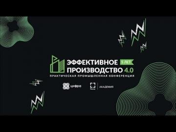 Цифра: «Эффективное производство 4.0» — итоговый ролик конференции. Увидимся в 2022!