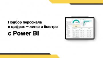 IQBI: Подбор персонала в цифрах - легко и быстро с Power BI - видео