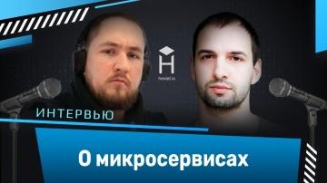 DevOps: Интервью с Алексеем Шараповым: о микросервисах [Хекслет] - видео