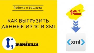 Разработка 1С: Выгрузка данных из 1С в XML - видео