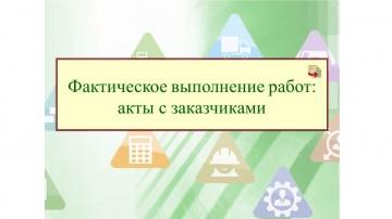 Работа, ч. 10. Фактическое выполнение работ: акты с заказчиками